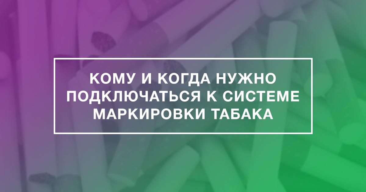 Фз о маркировке табачных изделий купить сигареты из белоруссии в розницу в москве