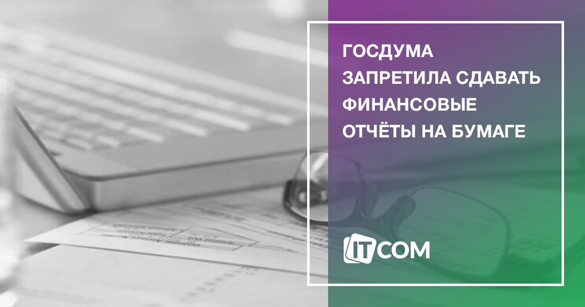 Электронная отчетность или на бумаге регистрация ооо срочная