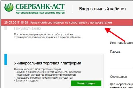 Клиентский сертификат сбербанк