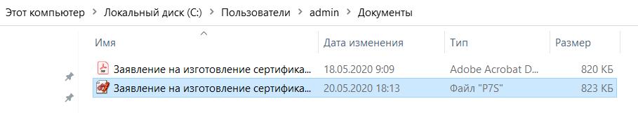 Подписанный файл крипто про 5