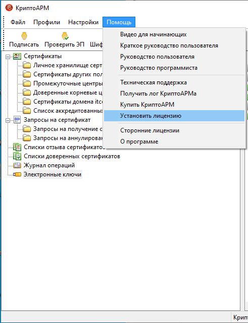 Установить лицензию КриптоАРМ