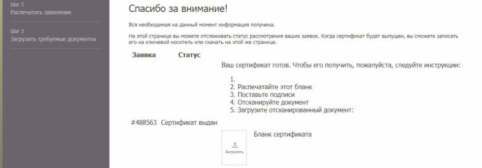 УЦ Айтиком. Генерация электронной подписи. Загрузка бланка сертификата.