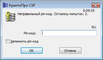 пинкод крипто про