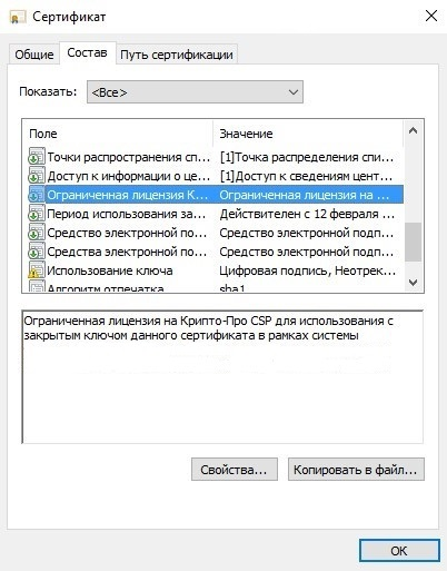КриптоПро встроенная лицензия