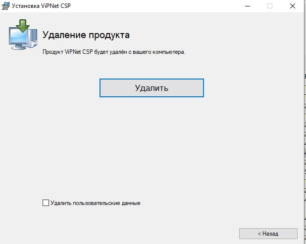 удаление программ випнет2