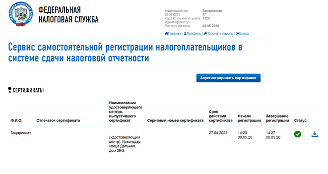 Сервис самостоятельной регистрации в системе сдачи налоговой отчетности. Под абонента