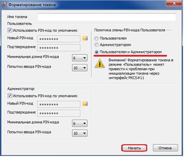 форматирование рутокен выбор пользователь администратор