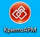 ярлык криптоарм