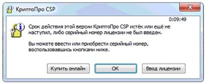 КриптоПРО CSP. Срок действия лицензии истек.