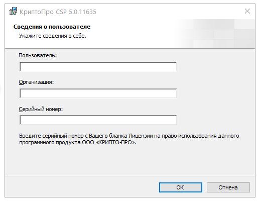 ввести лицензию криптопро