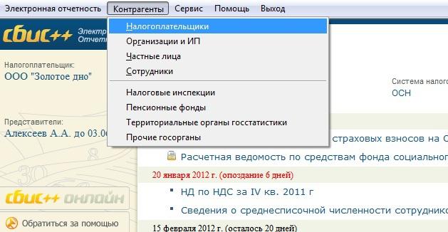 Систему сбис электронная отчетность представитель ооо на регистрации